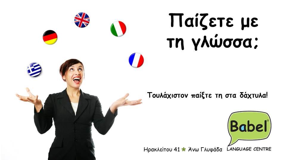 Παίζετε με τη γλώσσα;