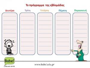 TimetableFun